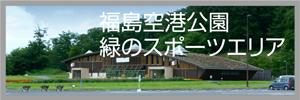 福島空港公園 緑のスポーツエリア